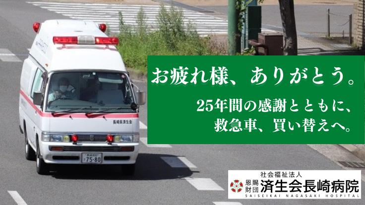 済生会長崎病院|25年走り続けた救急車の危機にお力添えを