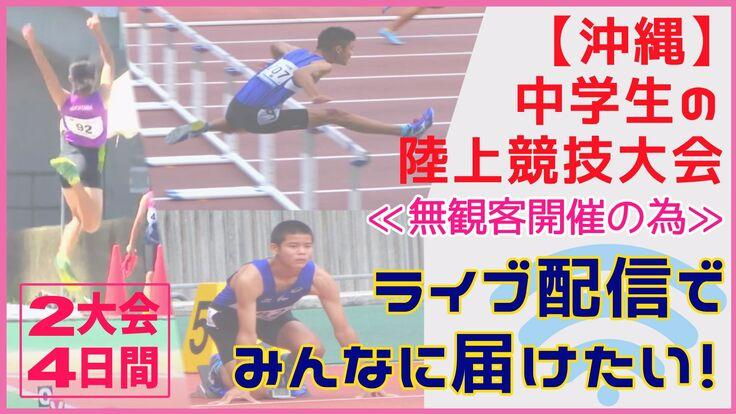 【沖縄県】中学生陸上競技大会ライブ配信プロジェクト