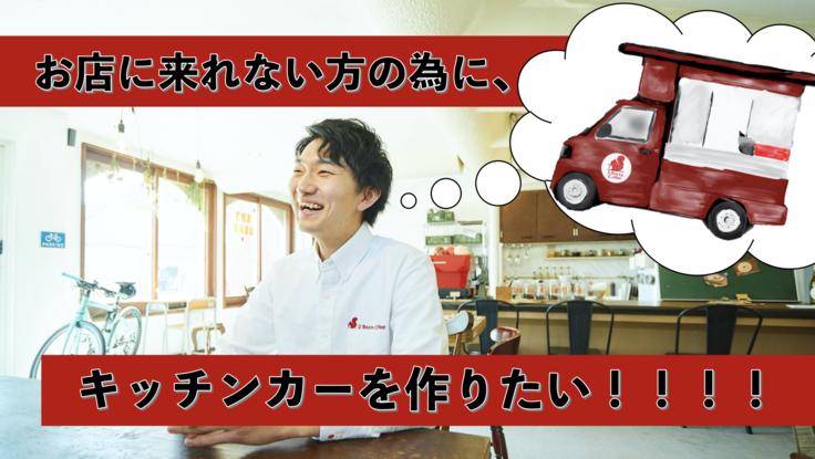 【カフェ×キッチンカー】お店の味を、北海道中に届けたい‼︎‼︎‼︎