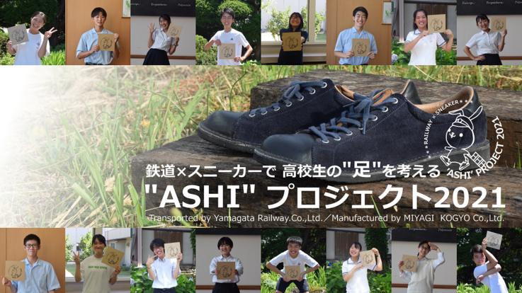 """鉄道×スニーカーで高校生の""""足""""を考える """"ASHI""""プロジェクト"""