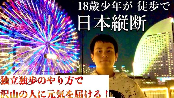 18歳少年の挑戦!47都道府県に接地・宿泊し、徒歩で日本縦断する!