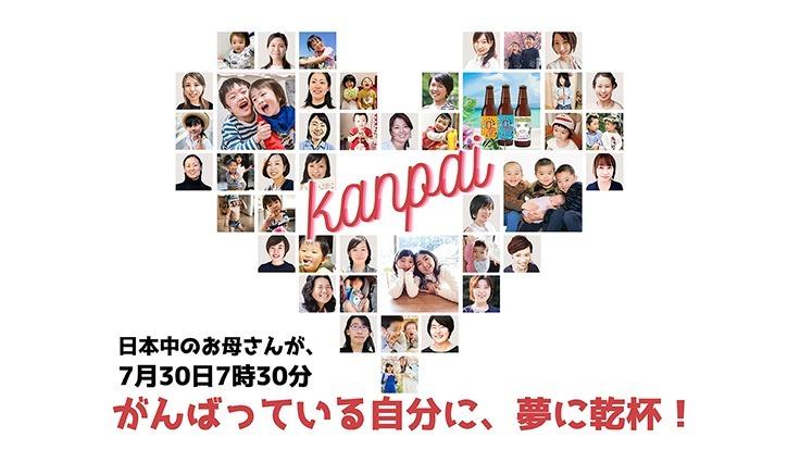7月30日【お母さんが夢に乾杯する日】日本中に笑顔の乾杯ウエーブを