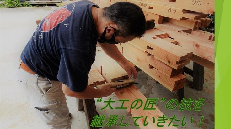 大工育成を図って木造建築文化を残していきたい!
