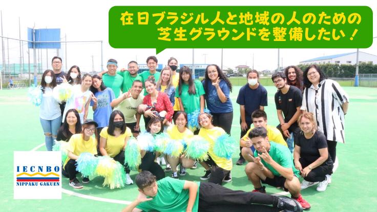 大泉町|在日ブラジル人と地域の人のための芝生グラウンドを整備したい