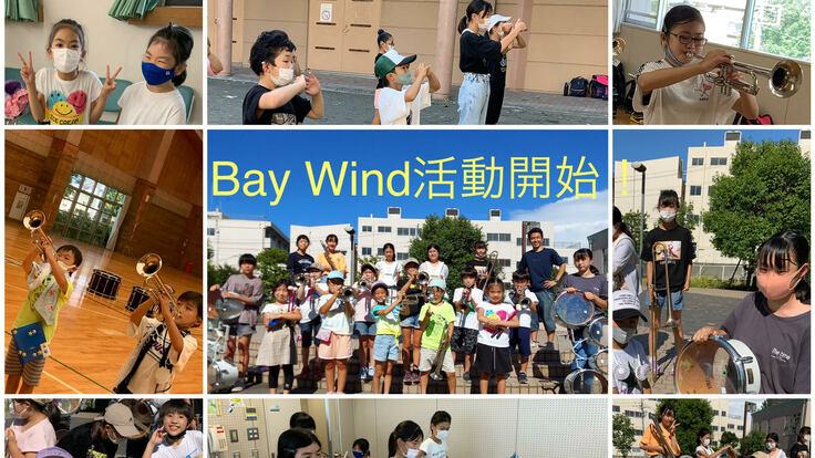 【急募!】横浜市ジュニアマーチングバンドの活動を支援してください!