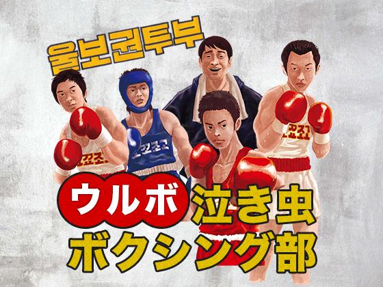 在日高校生青春映画【ウルボ】泣き虫ボクシング部を上映したい