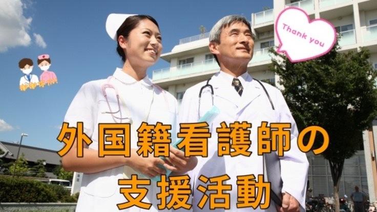 中国籍看護師日本の医療へ貢献できるための支援-2021/06/15