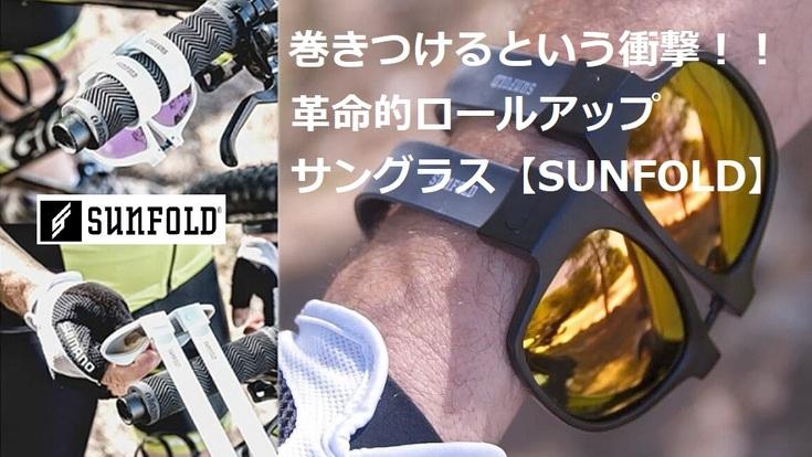 腕に巻く革命的サングラス「SUNFOLD」を日本中に広めたい!