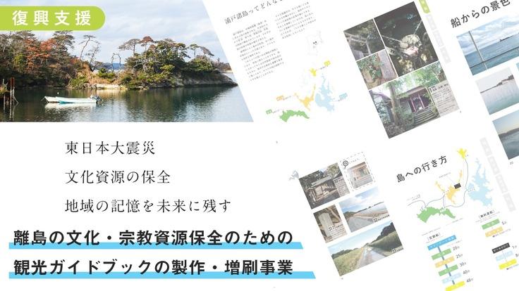 離島の文化資源・宗教資源保全のための観光ガイドブックの配布・増刷