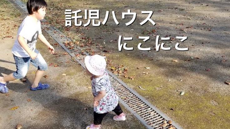 茨城県つくば市に低料金で充実した託児ハウスを作りたい!