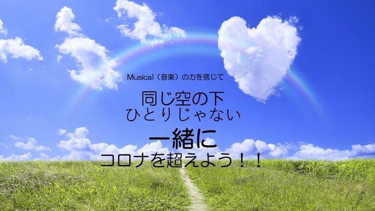 Musical同じ空の下 つながってみんなを幸せにしたい