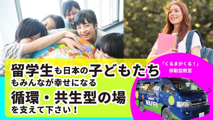 \留学生支援×子どもの学び/循環・共生する教育の場を支えて下さい!