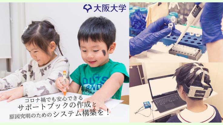 発達障がいの子どもたちに、コロナ禍のサポートと未来に繋がる研究を