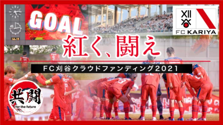 「 紅く、闘え」 FC刈谷クラウドファンディングプロジェクト