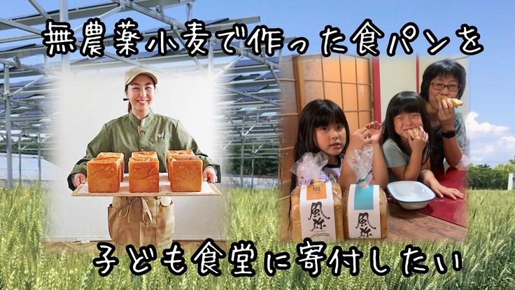 無農薬の小麦で作った食パンを、子ども食堂に寄付したい!