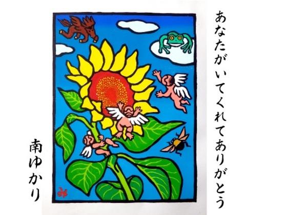 南ゆかりCDブック第三集『あなたがいてくれてありがとう』出版!