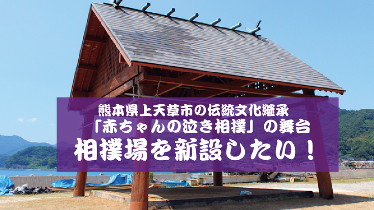 上天草市龍ケ岳町の伝統行事!「赤ちゃんの泣き相撲」相撲場新整備事業