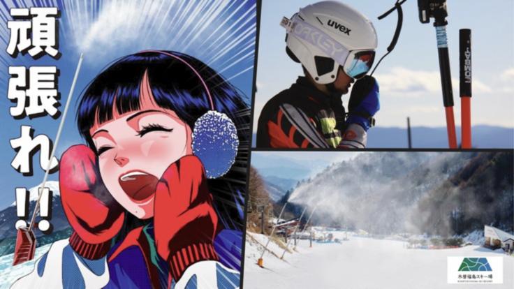 最高のゲレンデを!木曽福島スキー場を次の30年へ  - クラウドファンディング READYFOR (レディーフォー)
