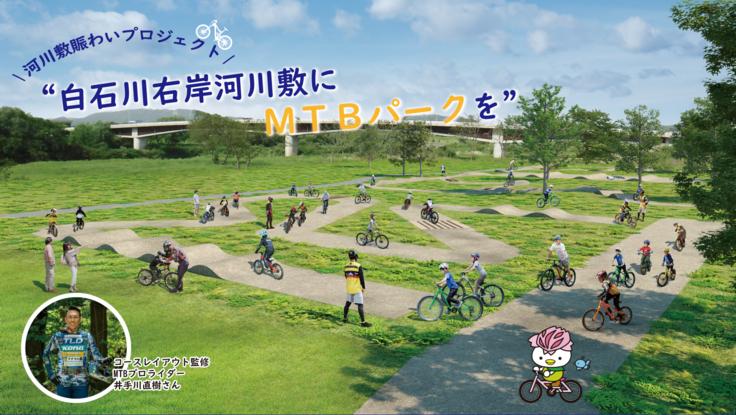 【宮城県大河原町】白石川河川敷に誰でも気軽に楽しめるMTBパークを