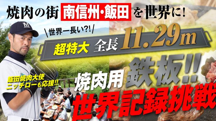 焼肉の街・飯田を世界に!全長11.29m鉄板を作って世界記録挑戦!