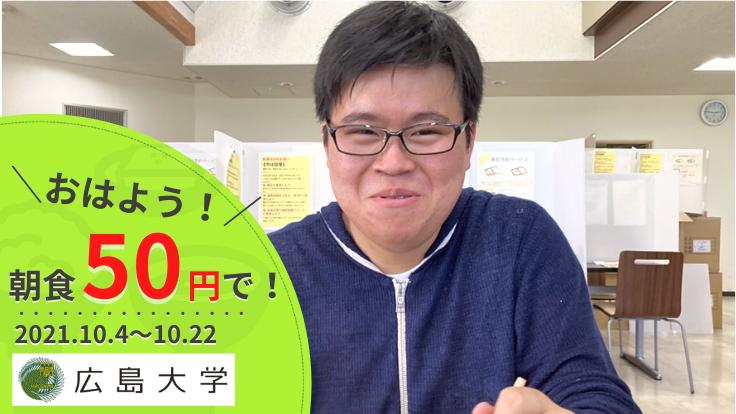 #広大おはようプロジェクト 学生たちに50円で朝食を!