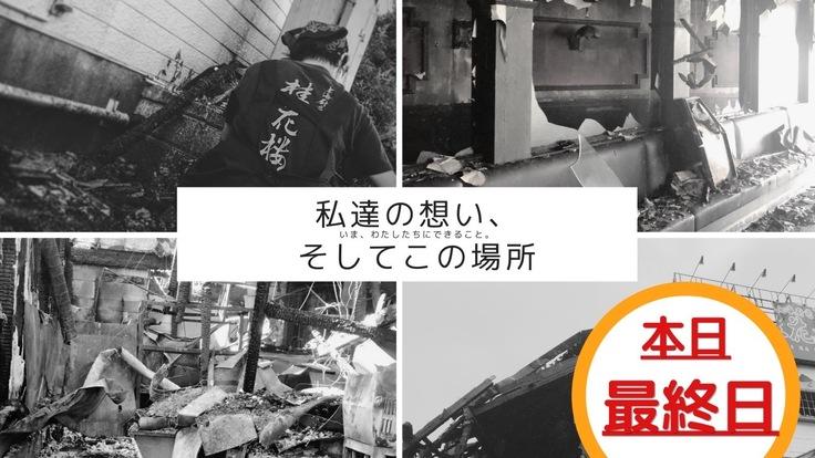 伊勢原桂花楼|火事で全焼した創業48年の老舗中華料理店を再建したい