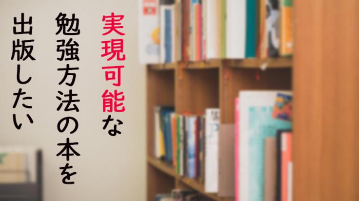 実現可能な勉強方法の本を出版したい