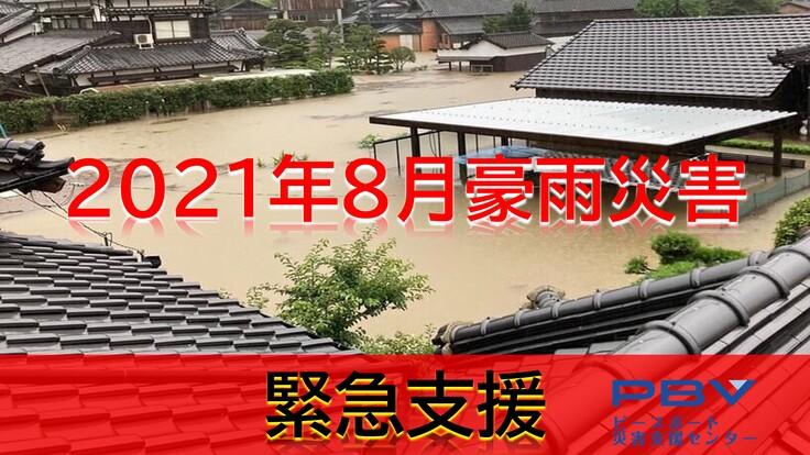 2021年8月豪雨災害   みんなで被災地を支えたい