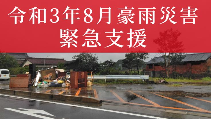 【令和3年8月豪雨】緊急支援にご協力ください
