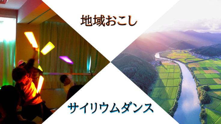 「サイリウムダンス」×「地域おこし」 前代未聞の観光PR動画づくり