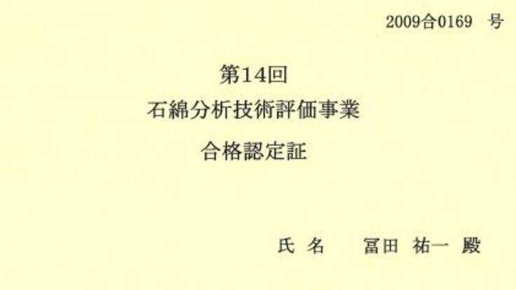 一般家庭向け石綿分析事業コンサルサービス (代表:冨田祐一)