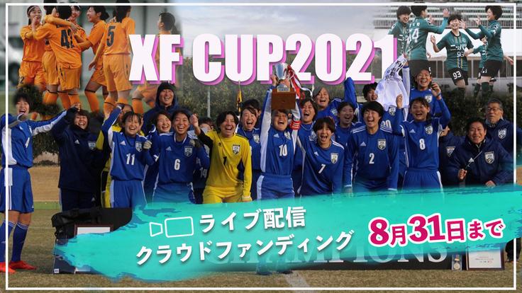 XF CUP女子クラブユースU-18全試合ライブ配信を当たり前に!