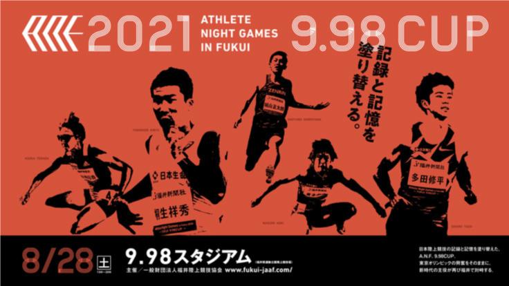 ANG2021|福井から全国へ。陸上を一大エンターテイメントに!