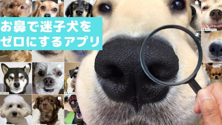 迷子犬ゼロ 愛する子とどんなときでも再会できる世界を、鼻紋アプリで
