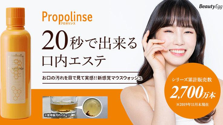 マスク生活の味方!!新感覚マウスウォッシュ「プロポリンス」