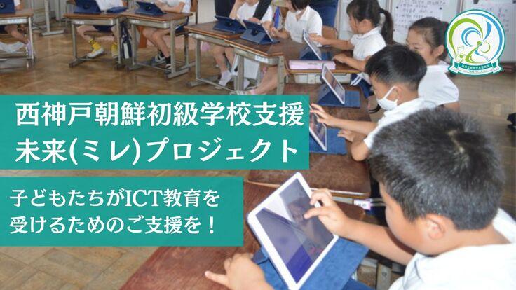 西神戸朝鮮初級学校の子どもたちに「1人1台のタブレット」の実現を!