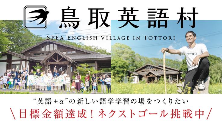 鳥取発  英語+αの新しい教育が生まれる 『鳥取英語村』OPEN