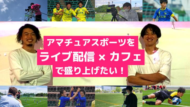 福岡天神にアマチュアスポーツライブ配信カフェをオープンします!