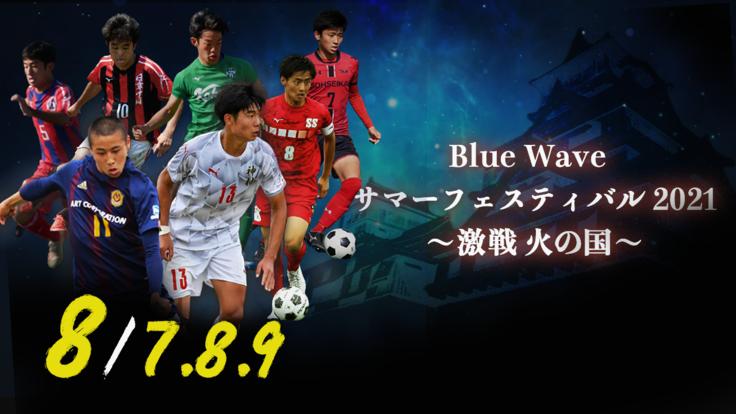 高校サッカー新・強化試合モデル「小規模×魅力的な対戦」をライブ配信