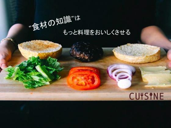 食材の知識に特化した日本初のメデイアを日本中に広めたい!