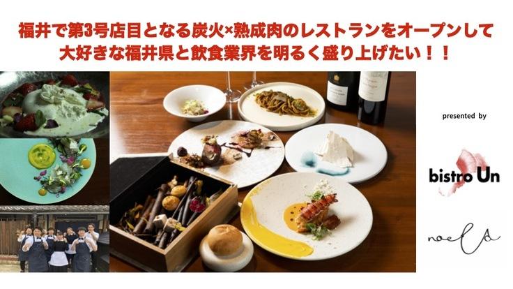 コロナに負けない!福井で炭火×熟成肉のレストランをオープンしたい!