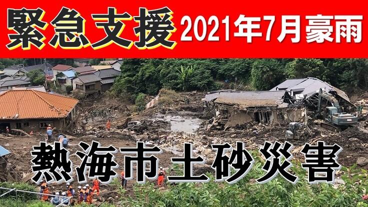 2021年7月豪雨 土砂災害 熱海市へ支援を届けたい