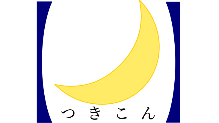 つきこんAGC2021.09
