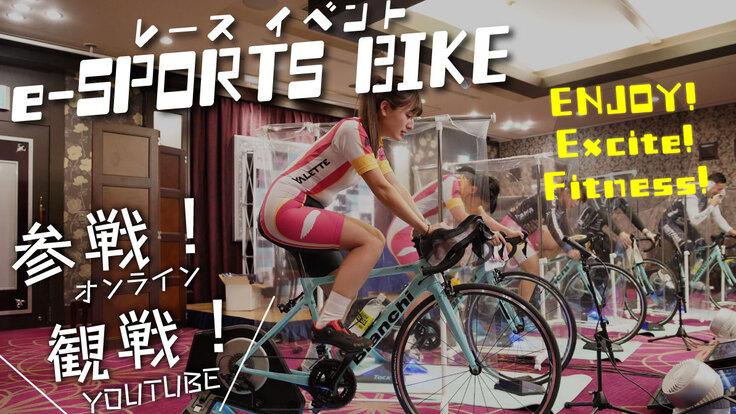 実際に身体を動かすe-sports BIKEイベントを開催したい!