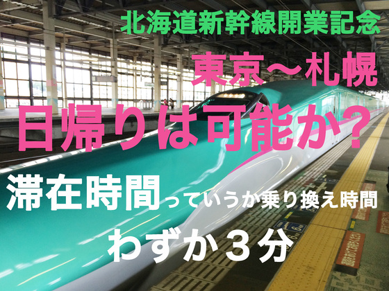 滞在時間はたった3分!北海道新幹線で東京〜札幌日帰り電車旅