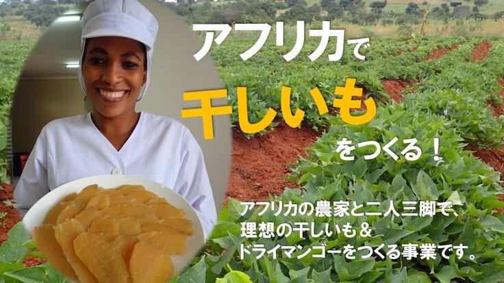 アフリカの農家と二人三脚で、理想の干しいも&ドライマンゴーを作る!
