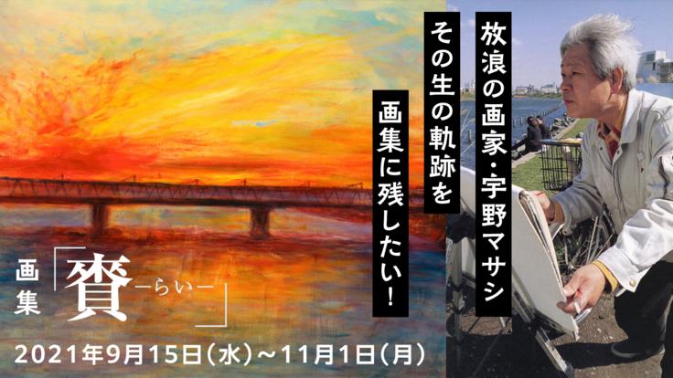 放浪の画家宇野マサシ、その生の軌跡を画集として残したい!