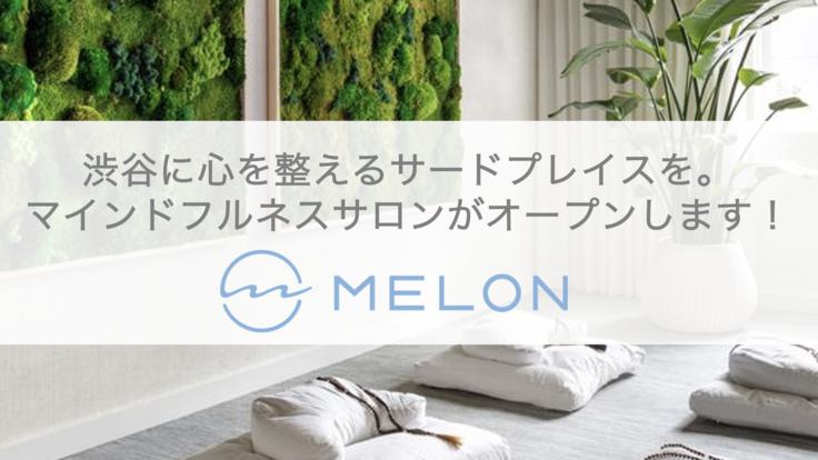 渋谷に心を整える【マインドフルネスサロン】がオープンします!