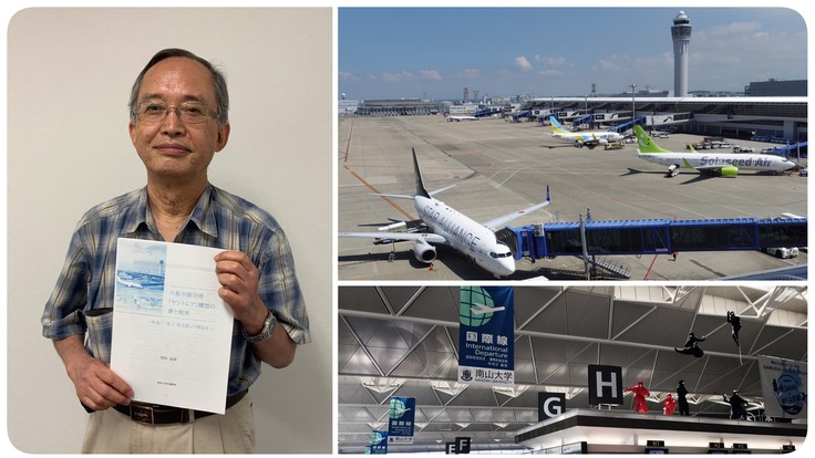 中部国際空港セントレアのプロジェクト史(竹内伝史 執筆)を出版!