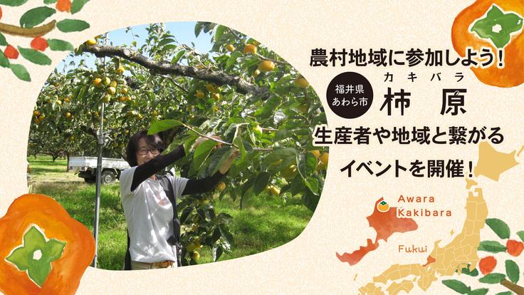 故郷「柿原」からスタートアップ!農村地域への参加者を増やしたい!